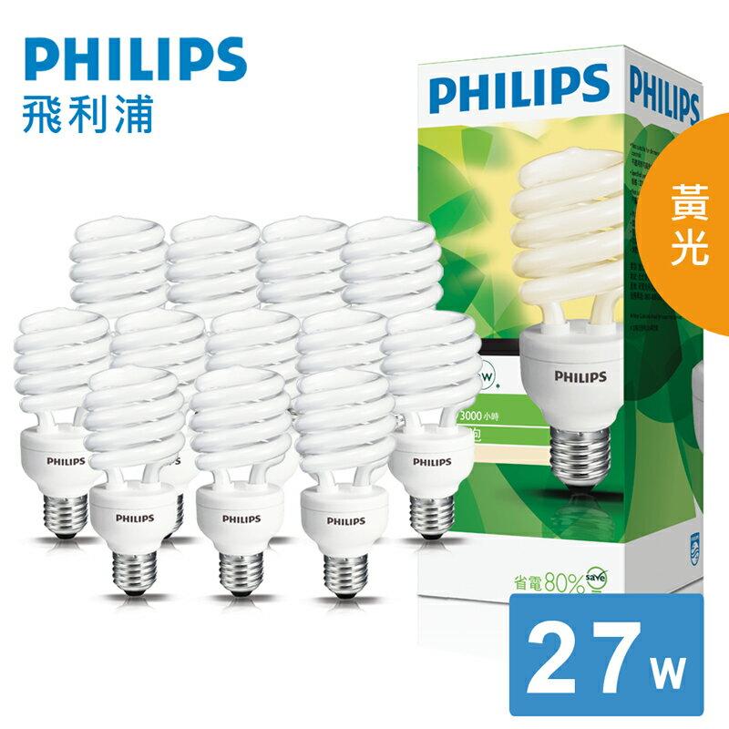 <br/><br/>  【飛利浦 PHILIPS LIGHTING】高亮版 27W E27 120V 螺旋省電燈泡-黃光(12入)<br/><br/>