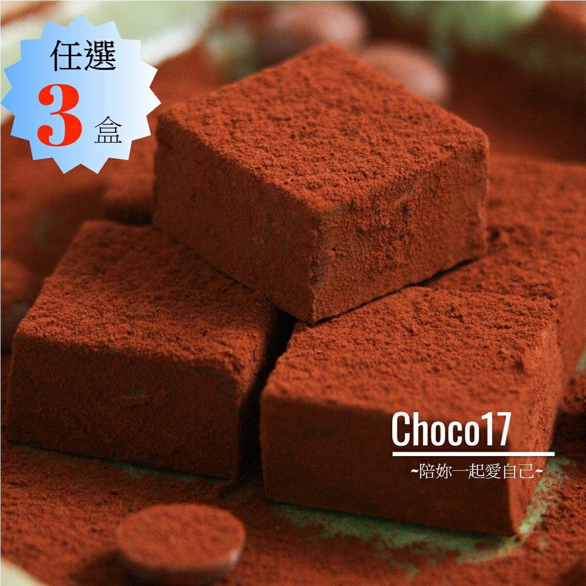 人氣經典生巧克力 口味任選3盒 $1000❤1分鐘狂賣4盒❤【Choco17 香謝17巧克力】巧克力專賣   | APP下單滿$1000現折$100 0
