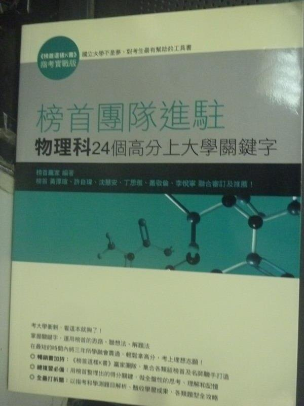 【書寶二手書T5/高中參考書_WDA】榜首團隊進駐-物理科24個高分上大學關鍵字