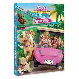 芭比之狗狗奇遇記 Barbie & Her Sisters in the Puppy Chase