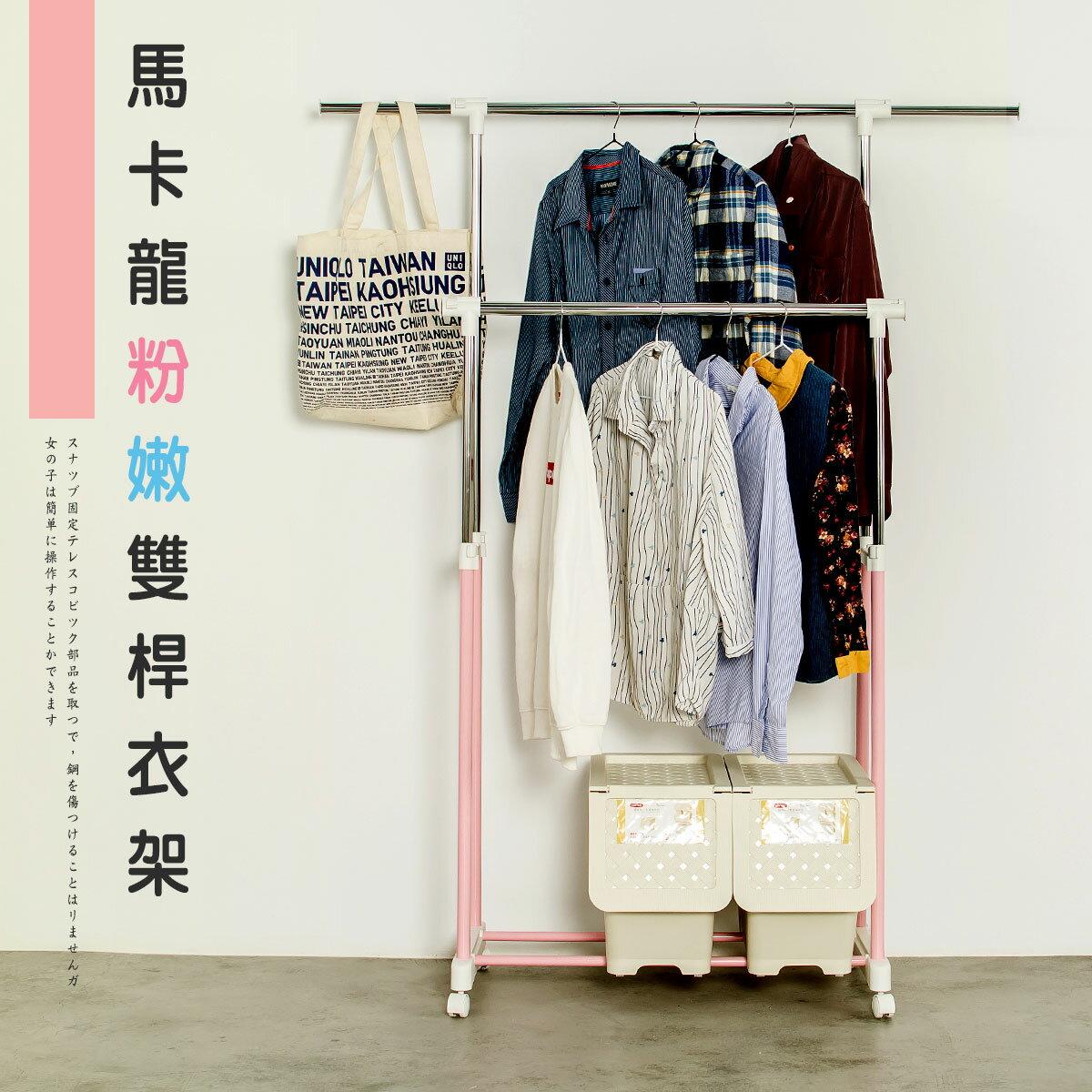 【 dayneeds 】【免運費】馬卡龍粉嫩雙桿衣架(夢幻粉)/曬衣架/吊衣架/收納架/掛衣架/置物架/衣櫥架