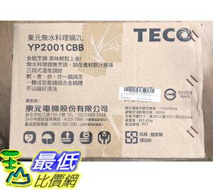 (全新品 只有一台) TECO東元 YP2001CBB 無水料理美食鍋(2公升) 藍