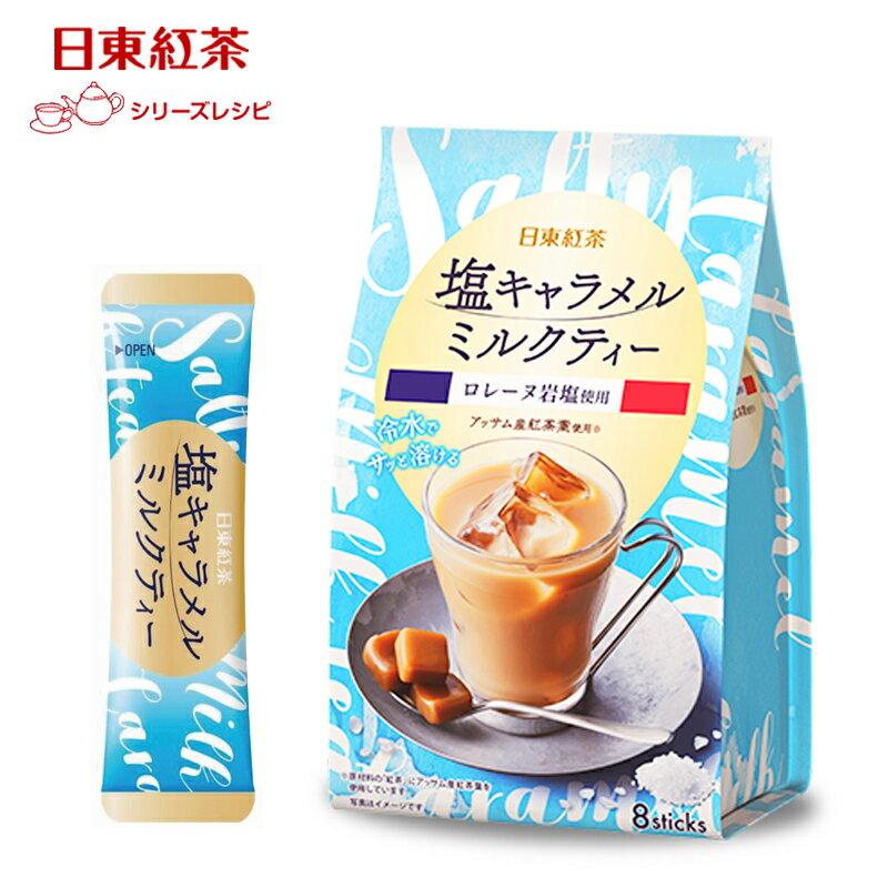 《Chara 微百貨》日東 紅茶 豆香 拿鐵 萊姆 皇家奶茶 片岡 伯爵 奶茶 抹茶 twinings 歐蕾 宇治 1