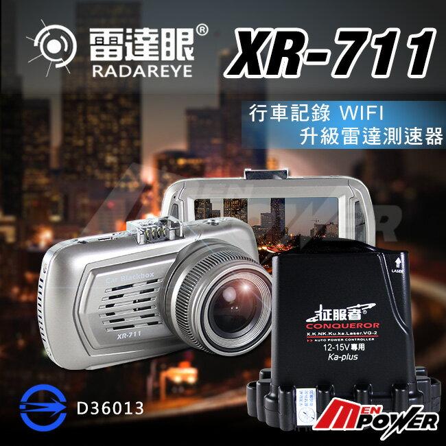 ~禾笙科技~   征服者 雷達眼 XR~711 行車記錄器 WIFI 雷達測速器 廣角17