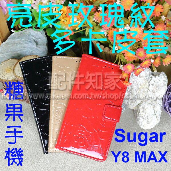 【時尚亮皮玫瑰紋】SUGAR糖果手機Y8MAX5.45吋多卡皮套磁扣吊飾孔書本式翻頁保護套支架斜立軟套-ZY