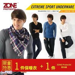 【ZONE PROTECFEL】諾貝爾纖維極地男保暖衣1件 贈1件平口內褲 顏色隨機
