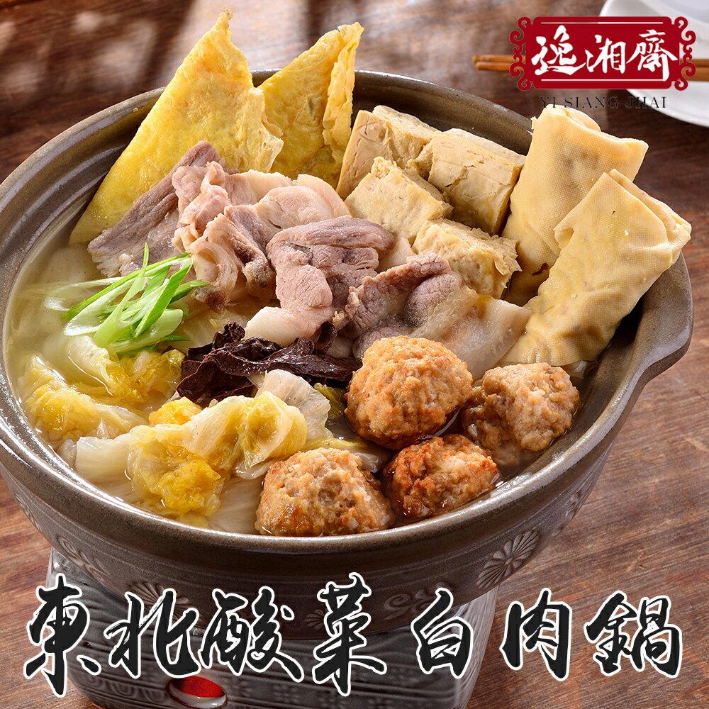 【南門市場逸湘齋】東北酸菜白肉鍋(1200g/份)