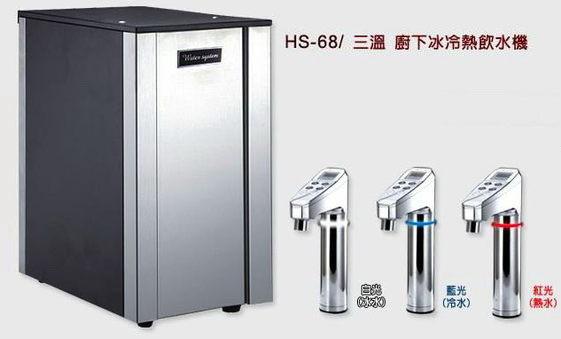 HS-68 櫥下型冰冷熱飲水機-智能三溫(搭贈最新五道快拆RO機)
