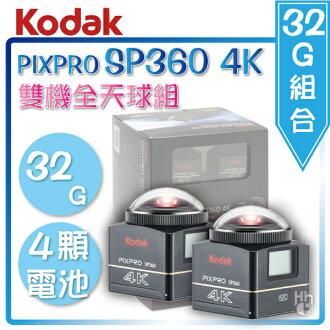 ➤再送2顆電池&2張32G記憶卡【和信嘉】Kodak 柯達 SP360 4K 全天球雙機組 360度 全景攝影機 公司貨 原廠保固一年