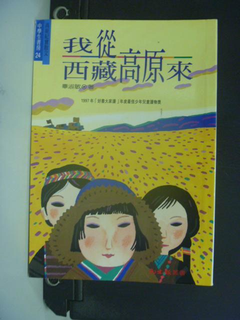 【書寶二手書T2/兒童文學_KMC】我從西藏高原來_畢淑敏