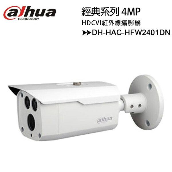 【經典系列-4MP】大華DahuaDH-HAC-HFW2401DN4MPHDCVI紅外線攝影機