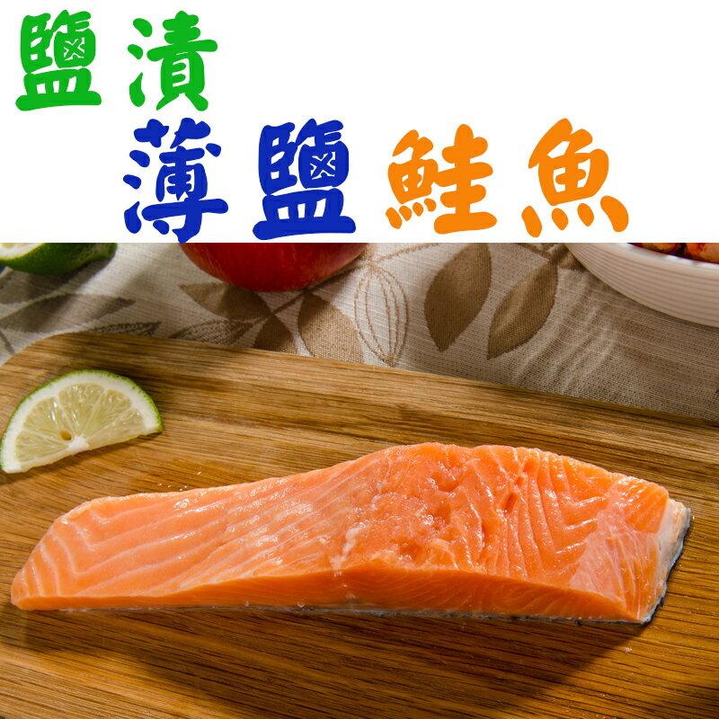【鮮綠生活】薄鹽漬鮭魚菲力(200G)