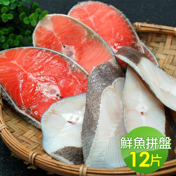 築地一番鮮:【築地一番鮮】嚴選鮮魚拼盤12片(鮭魚6片+扁鱈魚6片)免運組