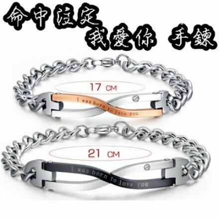 F0016 命中注定手鍊 手環 鈦鋼 白鋼 情侶手鍊 情人節 鑲鑽 沂軒