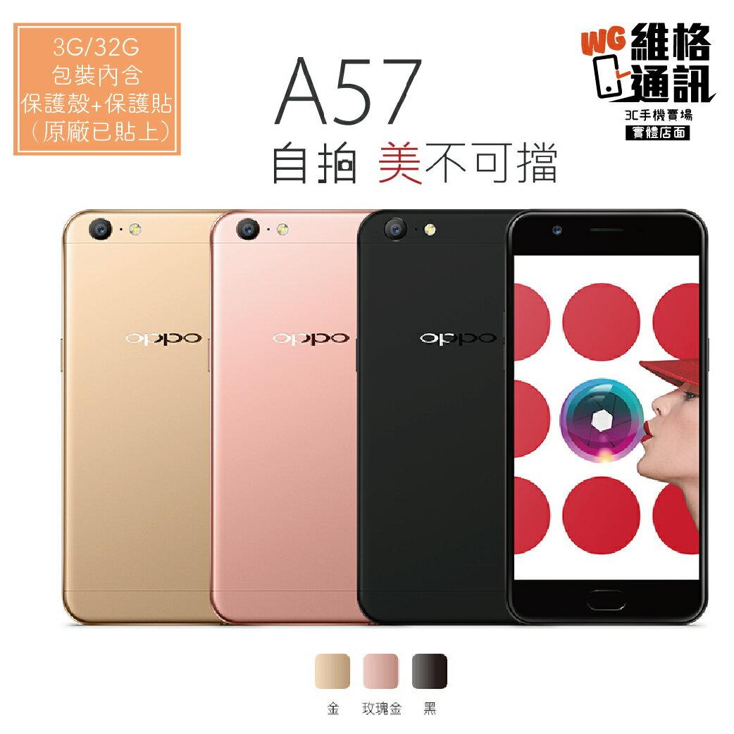『維格通訊』Oppo 57 3G/32G 5.2吋 1300萬畫素美顏機 4G+3G雙卡手機