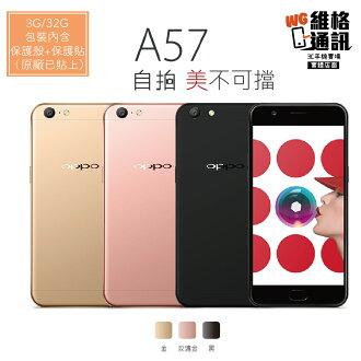 『維格通訊』Oppo A57 3G/32G 5.2吋 1300萬畫素美顏機 4G+3G雙卡手機