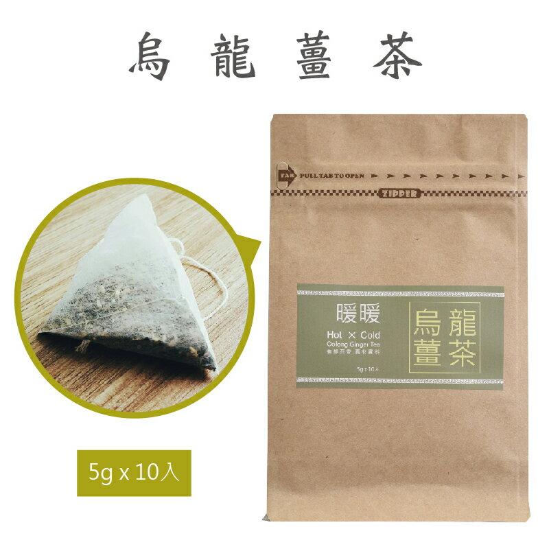 特色茶飲烏龍薑茶10入