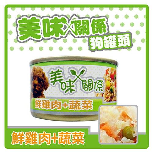 【力奇】美味關係狗罐 (鮮雞肉+蔬菜) 90g-23元>可超取(C181C03)