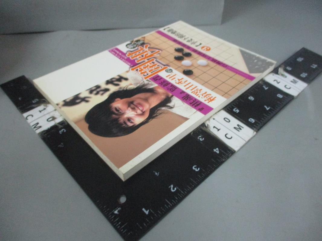 【書寶二手書T2/嗜好_A44】梅澤由香里的圍棋教室(03)_梅澤由香里