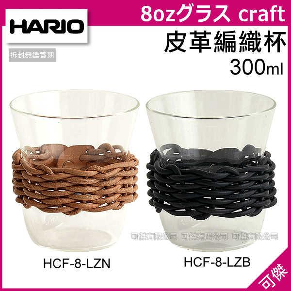 可傑 HARIO 皮革編織咖啡杯 玻璃杯 水杯 HCF-8-LZN 棕色/ HCF-8-LZB 黑色 300ml 獨特結合品味!