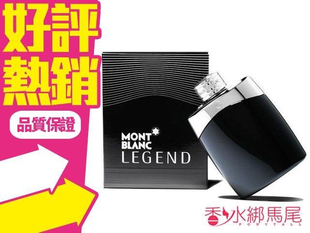 Mont Blanc 萬寶龍 傳奇 經典 男性淡香水 Legend 香水空瓶分裝 5ml◐香水綁馬尾◐