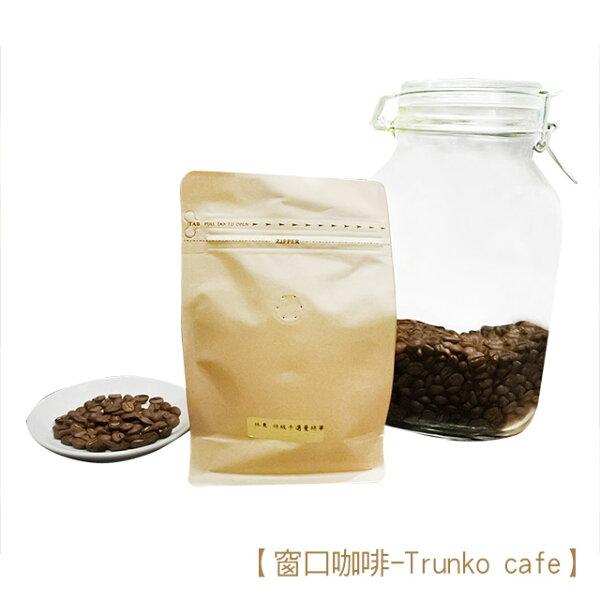 【窗口咖啡-Trunkocafe】精品咖啡豆227克(半磅)黃金曼特寧