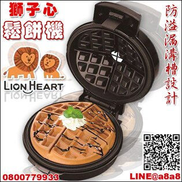 柏德購物:獅子心鬆餅機(147)【3期0利率】【本島免運】