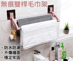 【H80642】無痕雙桿毛巾架 免鑽孔 無痕貼 浴室 廚房 多功能 不鏽鋼 雙桿 置物架 毛巾架 兩個掛勾