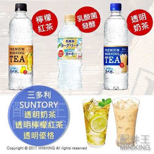 【配件王】現貨 透明奶茶 透明檸檬紅茶 透明優格 SUNTORY 三多利 乳酸菌 飲料 550ML 540ML