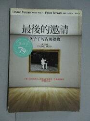 【書寶二手書T1/翻譯小說_IPG】最後的邀請-父予子的告別禮物_帝奇亞諾.坦尚尼