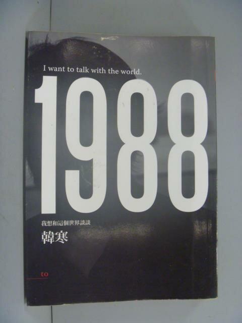 ~書寶 書T8/一般小說_GHT~1988~我想和這個世界談談_韓寒