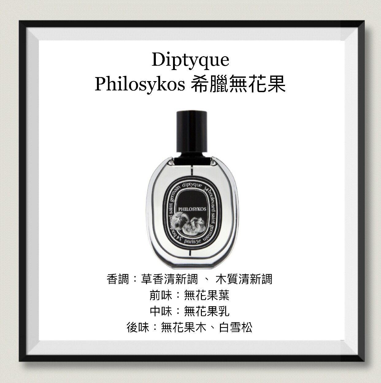 【香舍】Diptyque Philosykos 希臘無花果 中性淡香精 75ML