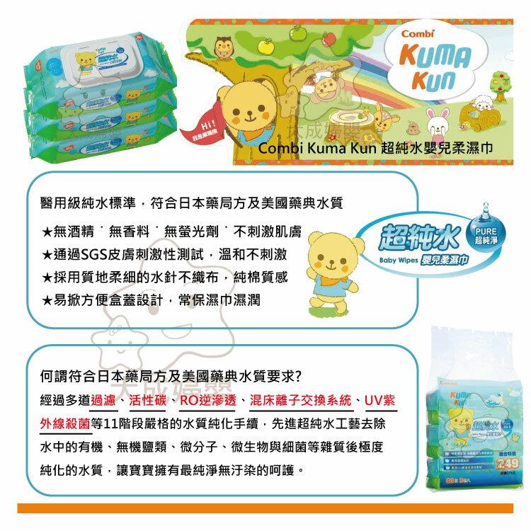 【大成婦嬰】Combi Kuma Kun熊 超純水嬰兒柔濕巾 (80抽3入)8125 超純淨上市 !! 濕紙巾 溼巾 1