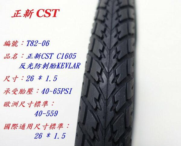 《意生》正新CSTC1605_26x1.5_26*1.5反光防刺胎KEVLAR自行車輪胎腳踏車外胎