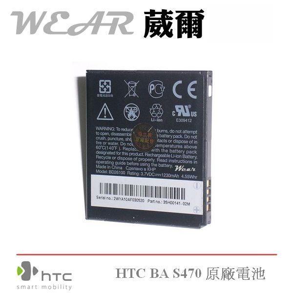 HTC BA S470【原廠電池】BD26100 Desire HD A9191 王牌機