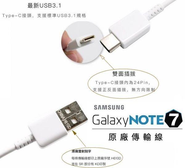 【免運費】三星 Note7 原廠傳輸線 Type-C【USB TO Type C】支援其他相同接口手機,HTC 10 G5 華為 P9 P9+ 小米5