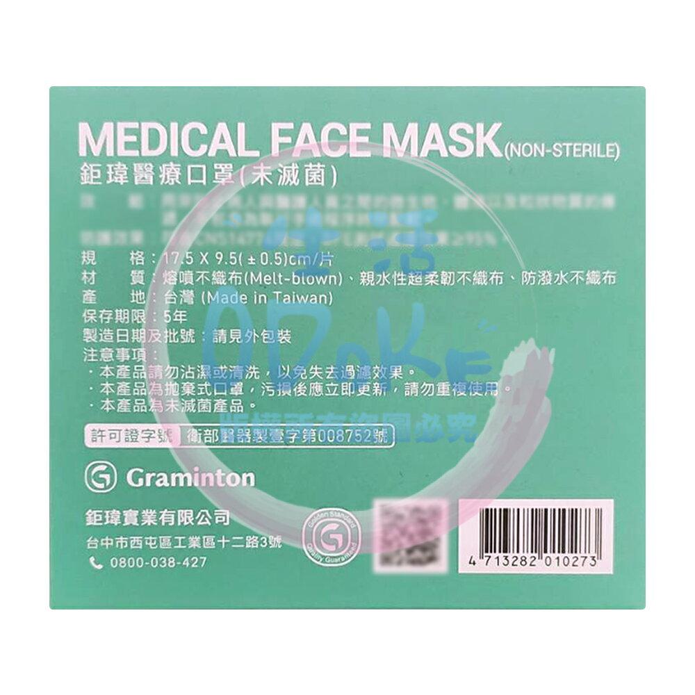 鉅瑋 醫療口罩 (50片/盒) 醫用口罩 MD雙鋼印 口罩 符合CNS 台灣製 【生活ODOKE】