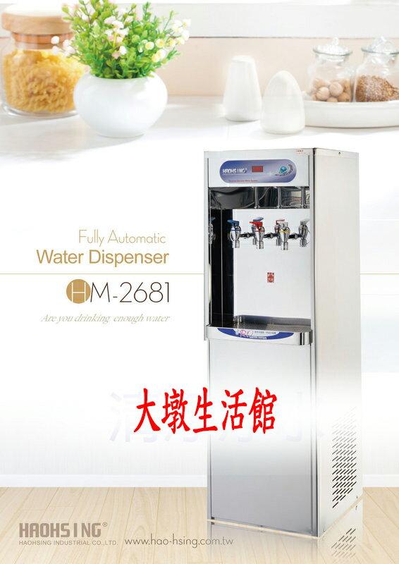 豪星牌HM-2681冰溫熱不鏽鋼飲水機(內含RO逆滲透),15600元