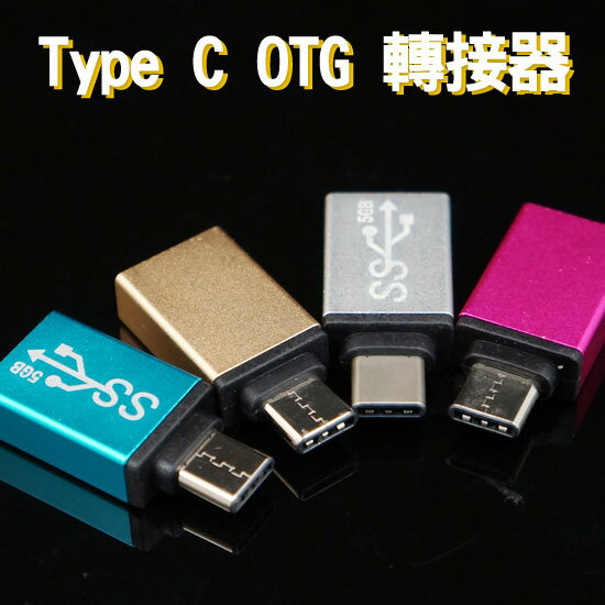 【OTG 轉接頭】USB3.1 Type C to USB3.0 OTG 轉接傳輸器Note8/S8/S8+/C9 Pro/A7/A5、HTC U Ultra/U Play、LG G5/G6/Q6/V..