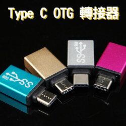【OTG 轉接頭】USB3.1 Type C to USB3.0 OTG 轉接傳輸器Note8/S8/S8+/C9 Pro/A7/A5、HTC U Ultra/U Play、LG G5/G6/Q6/V30 C公轉A母-ZW