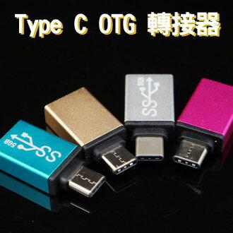 【OTG 轉接頭】USB3.1 Type C to USB3.0 OTG 轉接傳輸器/LG Nexus 5X、Huawei Nexus 6P、Microsoft Lumia 950/950 XL C公..