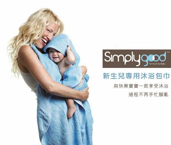 ★衛立兒生活館★Simply Good 新生兒專用沐浴包巾(粉色/藍色)