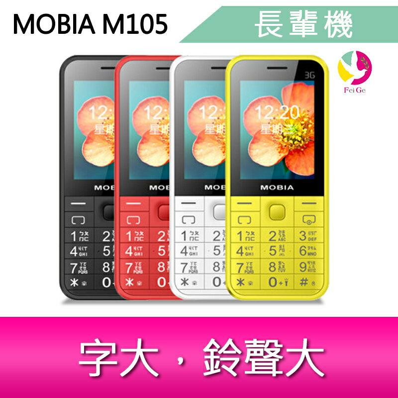 ★長輩機★ MOBIA M105-彩色直立式手機 3G 2.4吋 超大字體 老人機 (公司貨)