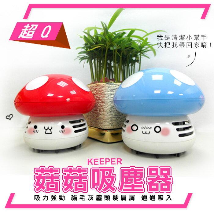 吸塵器 小型吸塵器 桌面吸塵器 掌上型吸塵器 體積最小 可挑色 【艾肯居家生活館】