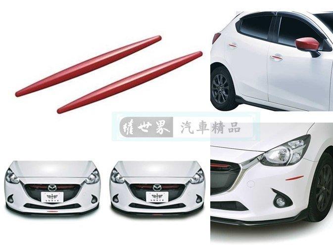 【旭益汽車百貨】CARMATE 車身裝飾條-2入(紅) - LS425