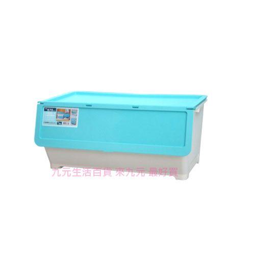 【九元生活百貨】聯府 LV900-1 (特大)前開式整理箱(藍) 置物 收納 LV9001