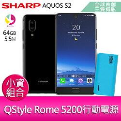 分期0利率  SHARP AQUOS S2 5.5吋 4G/64G 雙卡雙待智慧型手機(標準版) 『 贈QStyle Rome 5200行動電源』