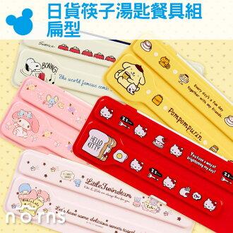 NORNS【日貨筷子湯匙餐具組 扁型】Hello Kitty Melody雙子星KIKILALA布丁狗 SANRIO環保餐具