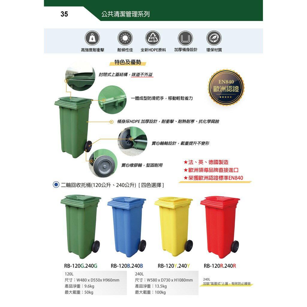 RB-360G 二輪回收拖桶 360L 垃圾桶 回收桶 歐洲進口 實心橡膠輪 (綠) 環保材質耐衝擊