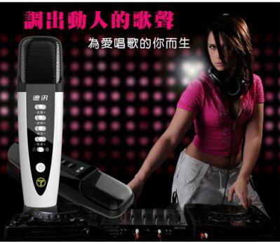 途訊K8調音大師版最新款掌上KTV手機麥克風行動麥克風電腦麥克風手機K歌免運費【Parade.3C派瑞德】